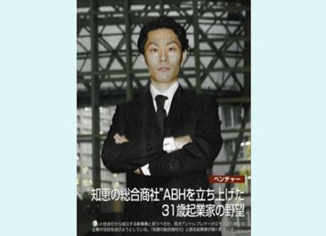 01-Dec-05 Forbes JAPAN